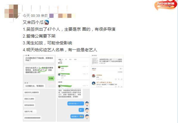 曝吴亦凡供出47人,涉及京圈很多导演....